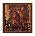 Orthodox Reminder for 2013